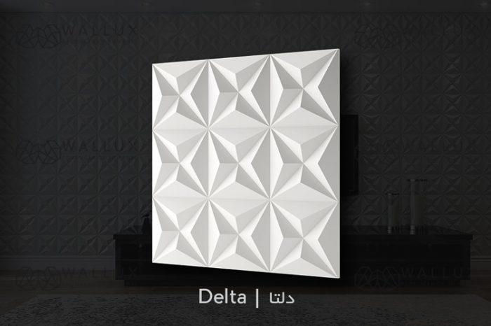 دیوار پوش سه بعدی والوکس طرح دلتا